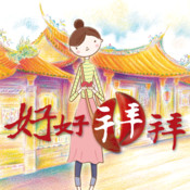 龙山寺的幸福巡礼(国际简中版)